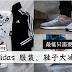 Adidas 服装、鞋子大减价!最低只需要RM40!