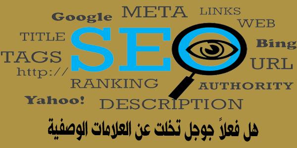 هل فعلاً جوجل تخلت عن العلامات الوصفية META TAG  إليك الحقيقة