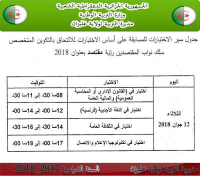 جدول سير الاختبار الكتابي لمسابقة مقتصد دورة جوان 2018