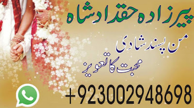 Free Online Istikhara For Marriage