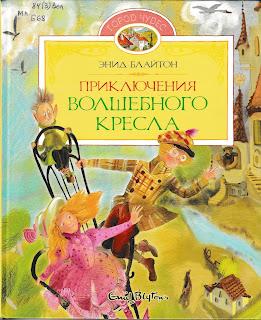 "Энид Блайтон ""Приключения волшебного кресла"""
