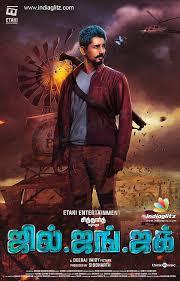 Jil Jung Juk 2016 Full Tamil Movie 720p HD Download Free thumbnail
