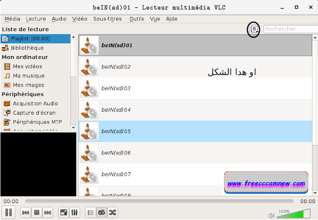 حل مشكل تغير قنوات IPTV في برنامج الميديا VLC او VideoLAN,vlc media player free download,vlc 64,بث القنوات على الشبكة المحلية في برنامج dvb dream,تحميل برنامج vlc,طريقة البث المباشر باستخدام برنامج vlc,البث عن طريق برنامج vlc,تشغيل التلفزيون على برنامج vlc,vlc 64 bit windows 7,