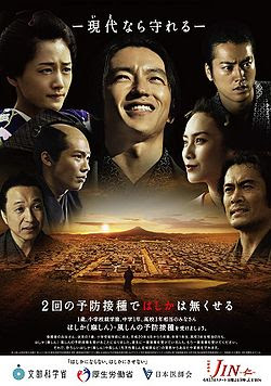 Xem Phim Bác Sĩ Jin 2009