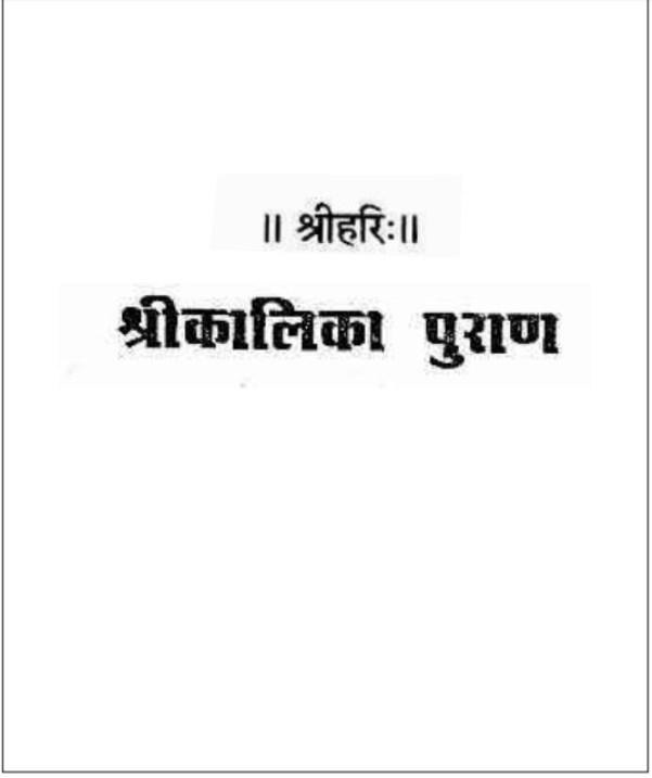 shri-kaalika-puran-श्री-कालिका-पुराण