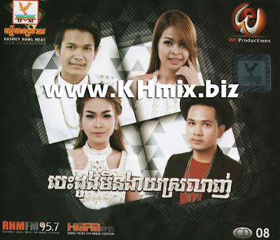 [Album] We Production CD Vol 08   Khmer Song 2017
