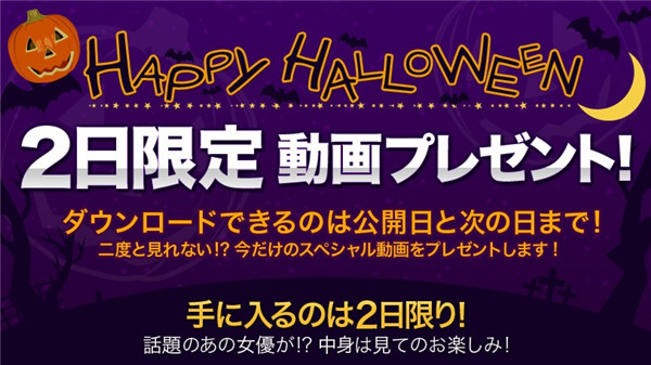 UNCENSORED XXX-AV 22809 vol.09 HALLOWEEN CARNIVAL2日間限定動画プレゼント!vol.09, AV uncensored