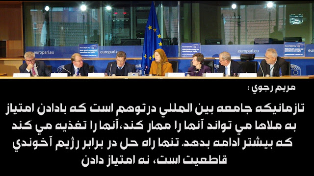 ایران-روز جهانی حقوق بشر- سخنرانی خانم مریم رجوی در پارلمان اروپا