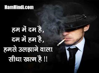 Akad Aukat Attitude Status Images in Hindi