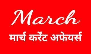 Daily Current Affairs in Hindi - 01 March 2019 By #StudyCircle247