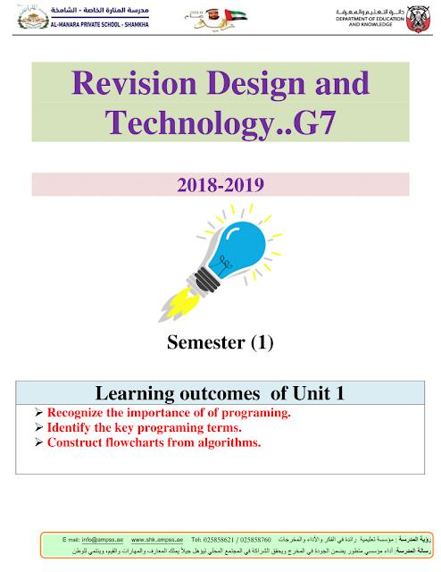 الوحدة الثانية تصميم وتكنولوجيا الفصل الأول الصف التاسع 2019
