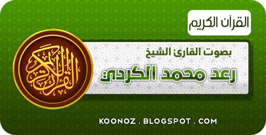 http://www.koonoz.blogspot.com/2017/03/Raad-AlKurdi-Quran.html