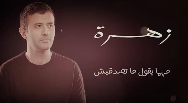 كلمات انشودة - Zahra | حمزة نمرة - زهرة