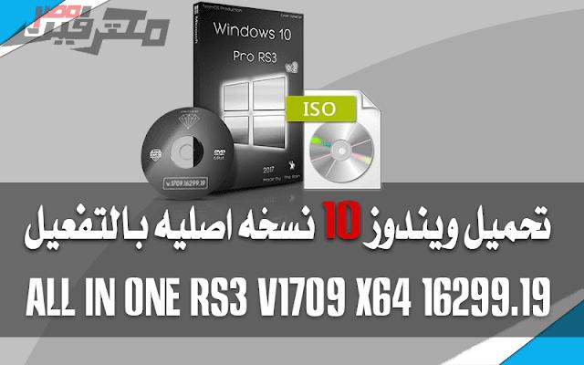 تحميل ويندوز 10 نسخه اصليه بالتفعيل - All in One RS3 v1709 x64 16299.19