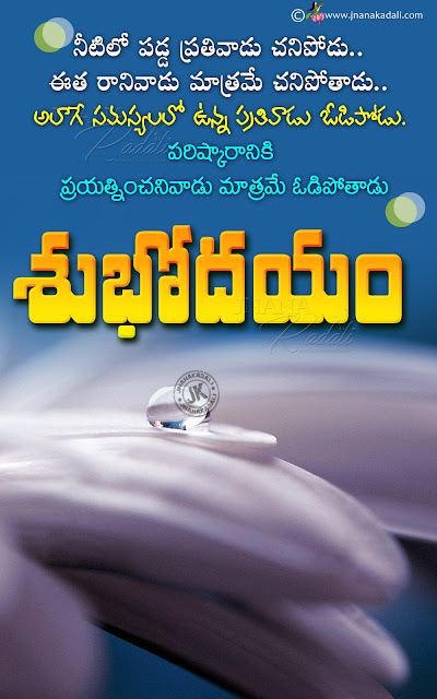 good morning quotes,self motivational thoughts in telugu, good morning daily life changing quotes