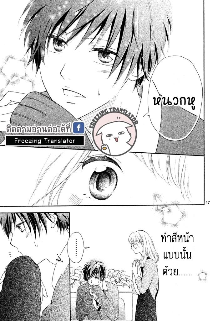 Gochumon wa Ikemen desuka - หน้า 17