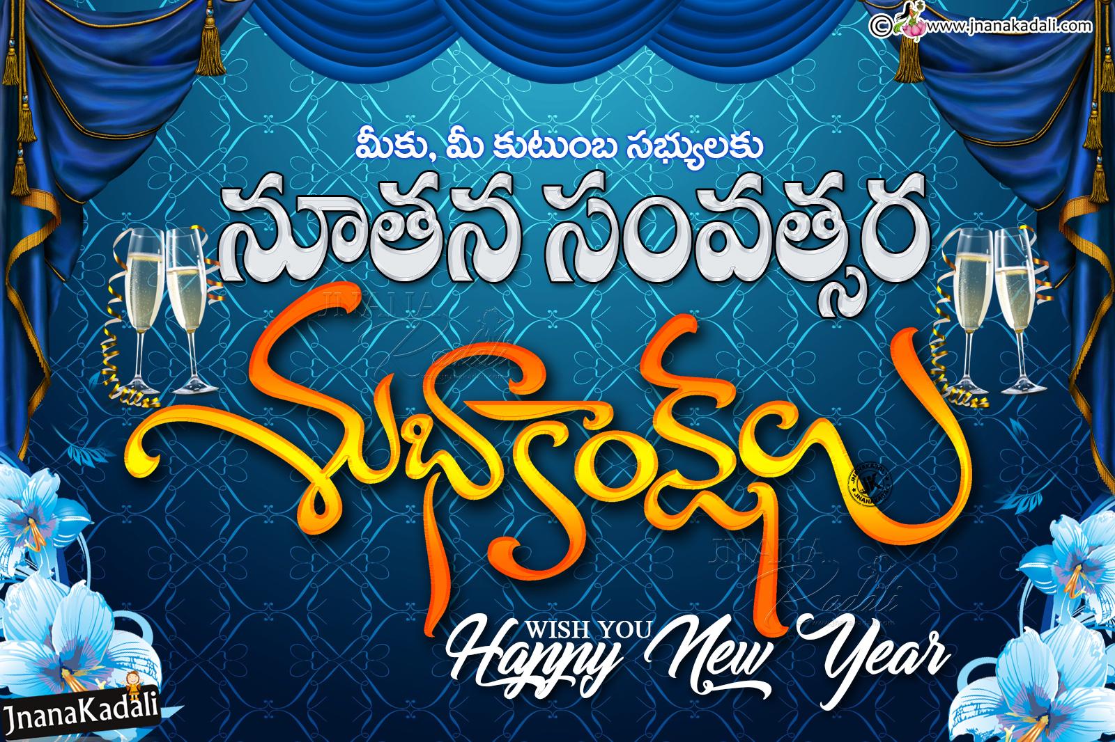 online telugu new year greetings new year telugu scraps best new year greetings designs