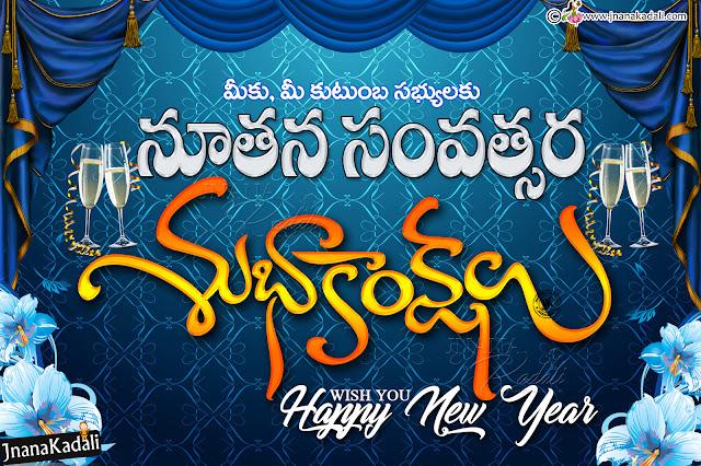 online telugu new year greetings, new year telugu scraps, best new year greetings designs