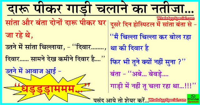 Funny Whatsaap SMS, Whatsapp Jokes, jokes SMS, Download Whatsaap Message