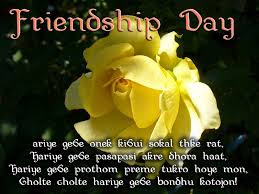 Fresh friendship day images, friendship day wallpapers, wallpaper for friendship day