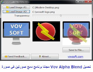 تحميل Vov Alpha Blend 1-3 مجانا برنامج دمج صورتين في صورة واحدة