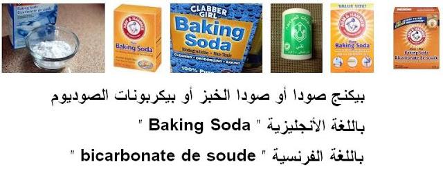 استخدامات البيكنج صودا صودا الخبز بيكربونات الصوديوم Baking Soda