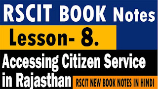 Rscit Book Lesson,Rscit Book Lesson Notes,Rscit Book Lesson Notes Number 8,Rscit Book Lesson Notes Number 8 In Hindi,Notes Of Rscit Book In Hindi,Rkcl New Book Notes In Hindi Lesson 8,Rscit New Book Notes In Hindi Lesson,Notes Of Rscit Book Lesson 8,Download Rscit Notes,Rscit Book Notes In Hindi Pdf,Lesson -8,Part- 1 And 2.