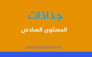جذاذات مادة التربية الإسلامية للمستوى السادس وفق المنهاج المنقح