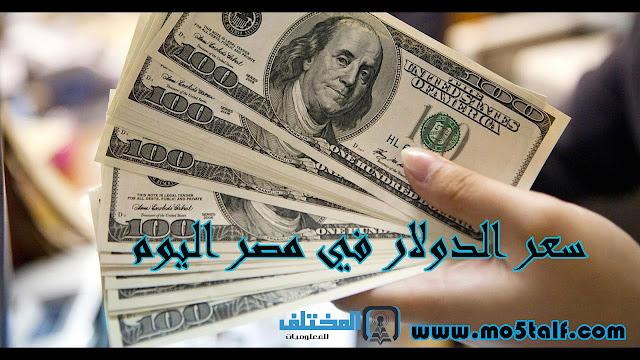 سعر الدولار اليوم السبت 9 سبتمبر 2017 في مصر
