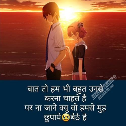 baat to hum bhi