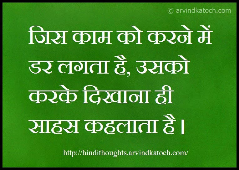 Fear, Courage, Hindi Thought, Quote, work
