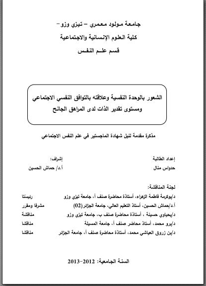 تحميل مذكرة - الشعور بالوحدة  النفسية وعلاقته بالتوافق النفسي الاجتماعي  و مستوى تقدير الذات لدى المراهق الجانح  pdf