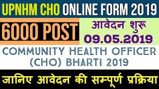 UPNHM Recruitment (2019) – Apply online for 6,000 Community Health Officer Jobs, Last Date -23-05-2019