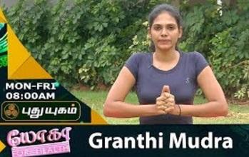 Granthi Mudra | Yoga For Health 19-07-2017 Puthuyugam Tv