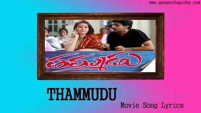 thammudu-telugu-movie-songs-lyrics