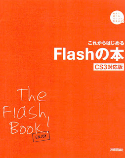 これからはじめるFlashの本