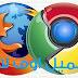 تحميل Google Chrome وMozilla Firefox اوف لاين من الموقع الرسمى 2016 HD