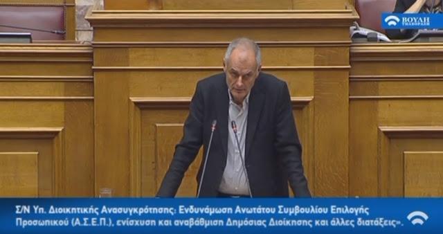 Ομιλία Γ. Γκιόλα στην ολομέλεια της βουλής: Ενισχύουμε και αναβαθμίζουμε το ρόλο του ΑΣΕΠ (βίντεο)