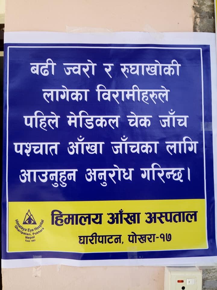 Himalaya eye hospital covid-19 notice