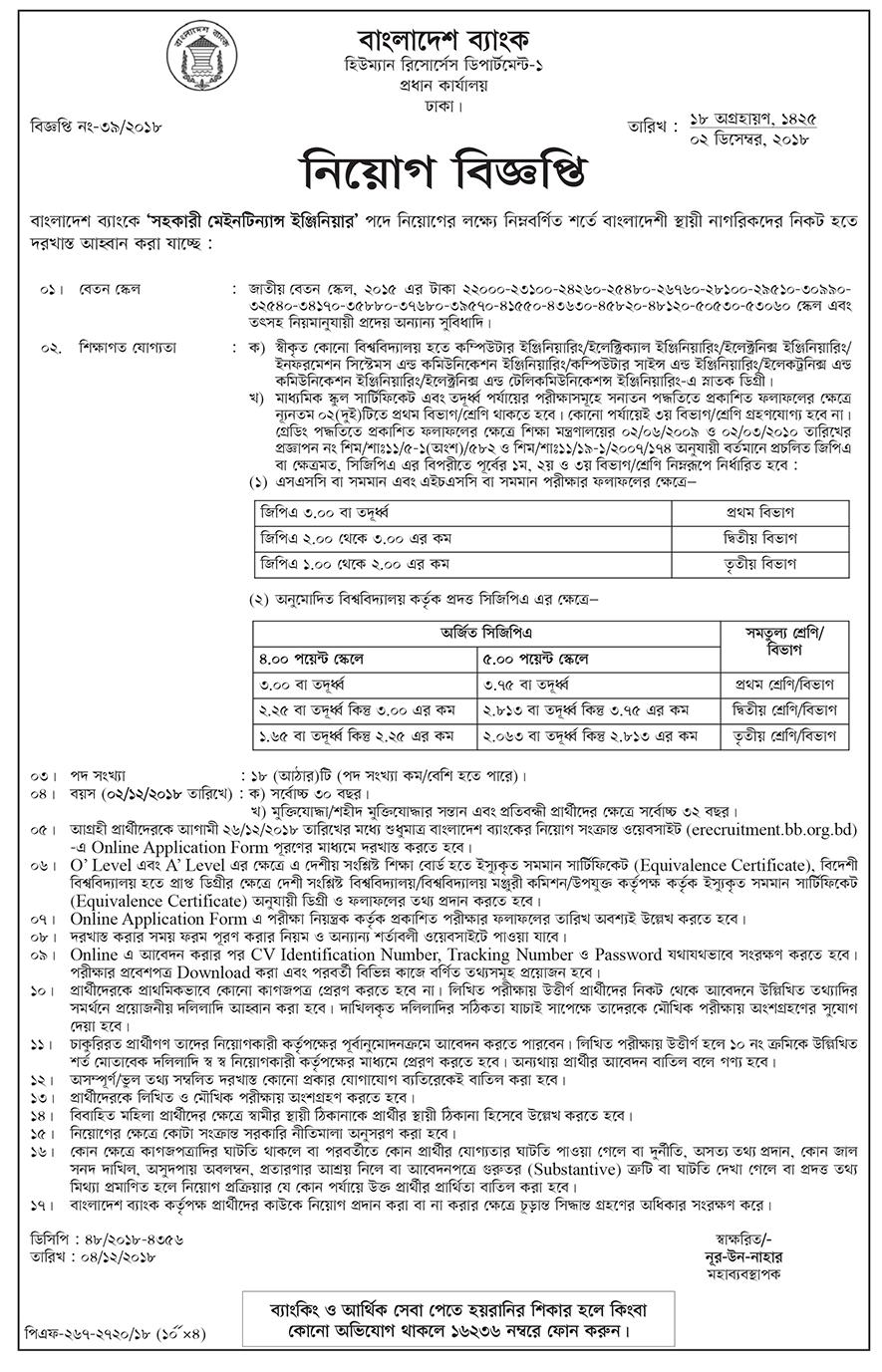 Bangladesh Bank (BB) Assistant Maintenance Engineer Job Circular 2018