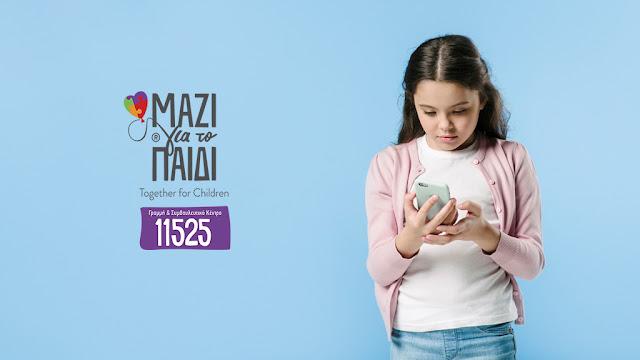 3328cc8d0ba O προβληματισμός των γονιών σε σχέση με την έκθεση των παιδιών στα social  media αποτελεί ουσιαστικά μέρος της γενικότερης ανησυχίας που προκαλεί το  άνοιγμα ...
