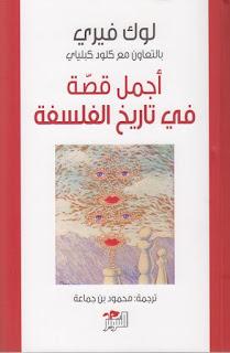 حمل كتاب أجمل قصة في تاريخ الفلسفة ـ لوك فيري