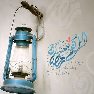 رمزيات اللهم بلغنا رمضان