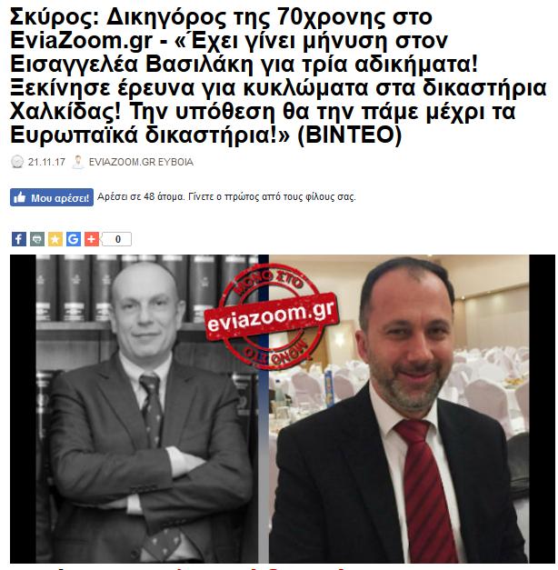 http://www.eviazoom.gr/2017/11/skuros-dikigoros-tis-70xronis-sto-eviazoom.gr.html