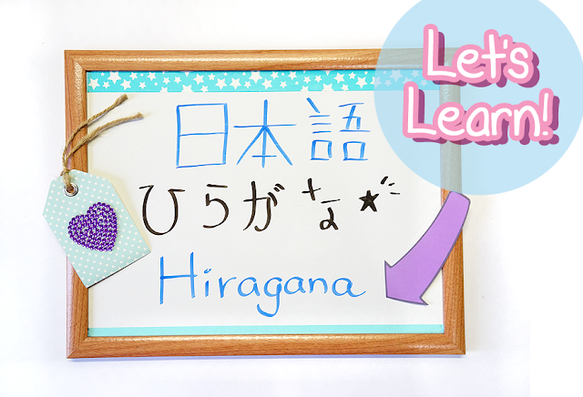 Koori Style, KooriStyle, Japanese, Japan, Japonés, Hiragana, Alphabet, Learn, Practice, Writing, Learning, Japón, Easy, Simple, Facil, Escribir, Escritura