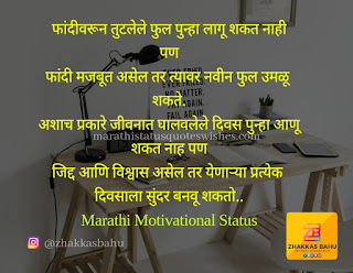 Motivational Thoughts in Marathi