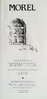 Morel - (1988) Βουβά Τοπία - Mute Landscapes_inside