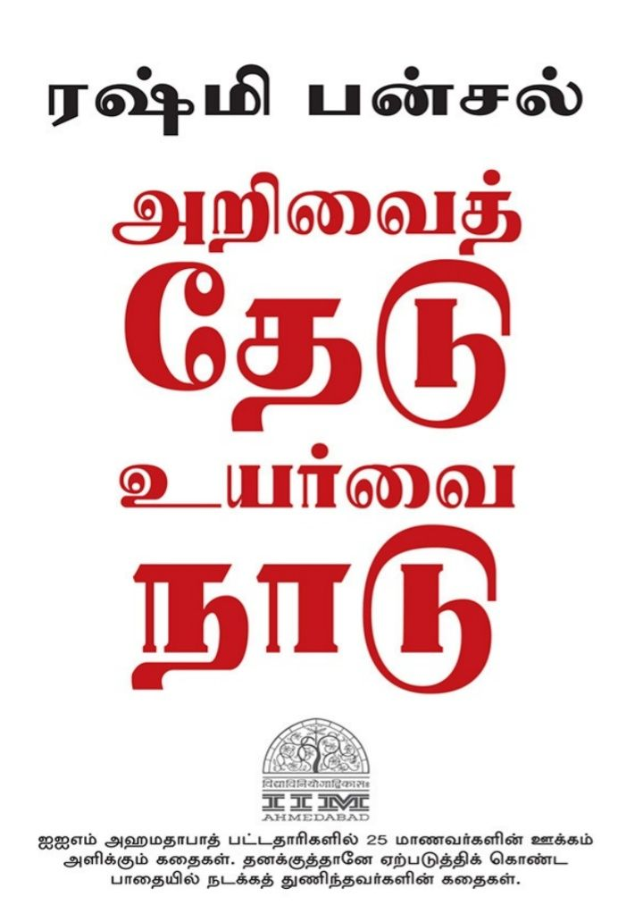Stay Hungry Stay Foolish Tamil - Rashmi Bansal - TAMIL PDF WORLD