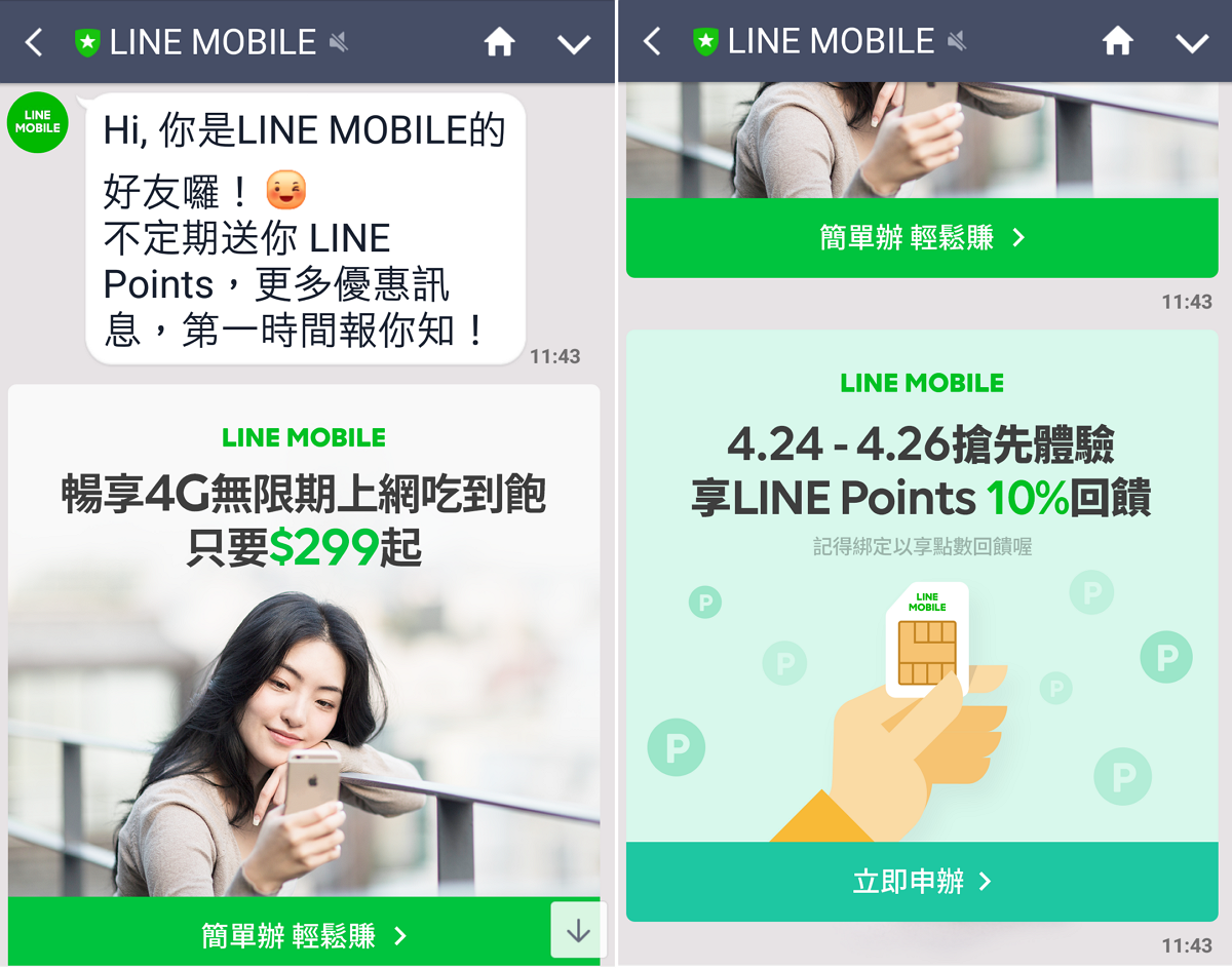 LINE MOBILE 每月299元4G吃到飽