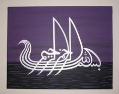 Kaligrafi Bismillah Berbentuk Perahu/Kapal